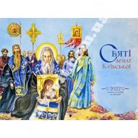 Православний календар 2022 Святі землі Київської, настінний