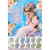 Календар настінний з молитвою плакат А2 на 2022