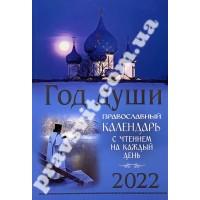 Рік душі. Православний календар з читанням на кожен день 2022