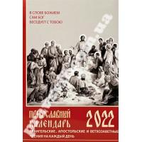 Православний календар для читання, Євангельські, Апостольські і Старозавітні читання на кожен день, 2022