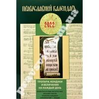 Православний календар для читання. Тропарі, кондаки і величання на кожен день, 2022