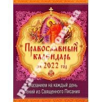 Православний календар - книжка на 2022 рік з зазначенням на кожен день
