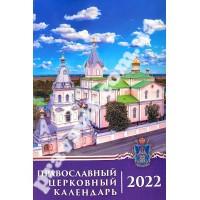 Православний церковний календар на 2022 рік для читання
