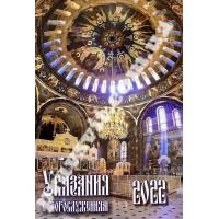 Православний церковний календар Вказівки до Богослужіння на 2022 рік