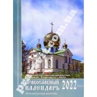 Православний календар - книжка на 2022, пяточісленні молитви